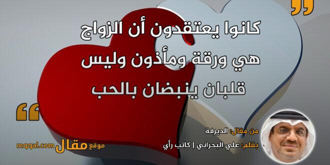 الديرفة. بقلم: علي البحراني || موقع مقال