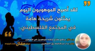 برنامج مقترح لرعاية الموهوبين في فلسطين. بقلم: نداء عبدالباسط رزق السوافيري || موقع مقال