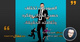 العبودية الجديدة. بقلم: عتيق عبدالله || موقع مقال
