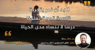 رحلة. بقلم: طارق السمهوري || موقع مقال