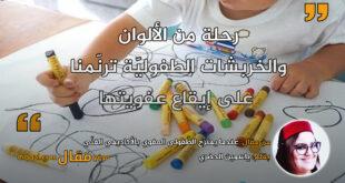 عندما يمتزج الطّفولي العفوي بالأكاديمي الفنّي. بقلم: ياسمين الحضري || موقع مقال