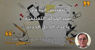 تأصيل هيكلية الإشراف التربوي في العراق في العهد الملكي   بقلم: الدكتور كريم الوائلي   موقع مقال