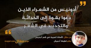 الأصالة العربية في شعر أدونيس|| بقلم: لطيفة أحميش|| موقع مقال