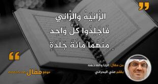 الزنا والفاحشة|| بقلم: علي البحراني|| موقع مقال