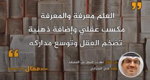 تهديد العقل من المعرفة|| بقلم: علي البحراني|| موقع مقال