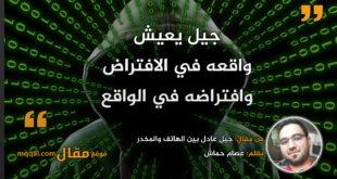 جيل عادل بين الهاتف والمخدر|| بقلم: عصام حماش|| موقع مقال