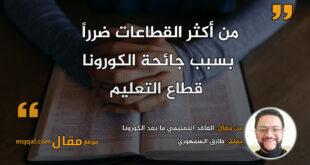 الفاقد التعليمي ما بعد الكورونا|| بقلم: طارق السمهوري|| موقع مقال