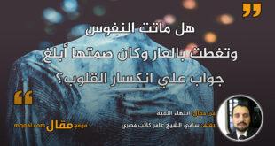 انتهاء اللعبة || بقلم: سامي الشيخ عامر كاتب مصري || موقع مقال