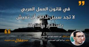 عن ثقافة الوعي العُمّالي في ظل الهيمنة الرأسمالية. بقلم: م.آدم أمير المزحاني || موقع مقال
