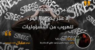 فلنفكر مليا. بقلم: حمزة باسم محمد علي الدحادحة || موقع مقال