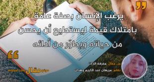 معرفة الذات. بقلم: مريهان عبد الكريم وهدان|| موقع مقال