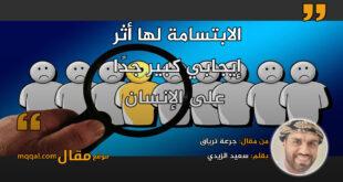 جرعة ترياق. بقلم: سعيد الزيدي || موقع مقال
