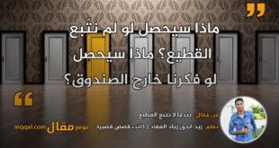 عندما لا تتّبع القطيع. بقلم: زيد الحق زياد العقاد || موقع مقال