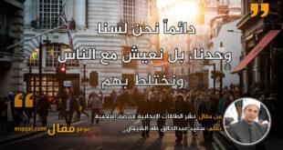 الطاقات الإيجابية فريضة إسلامية. بقلم: سعيد عبدالخالق طه الشيمي || موقع مقال