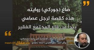 العصامي..أو عتبات الإنسانية في رواية (جامعياتي) || بقلم:د. وائل أحمد خليل الكردي || موقع مقال