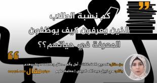 تصحيح الامتحانات .. أمل وألم .. عقل وعاطفة || بقلم: مي نبيل عبد الله الديني || موقع مقال