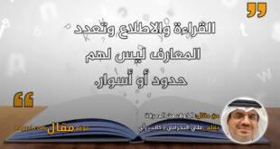 الخوف من المعرفة || بقلم: علي البحراني || موقع مقال