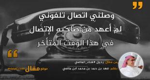 رحيل #هناء_الماضي || بقلم: فهد بن حمد بن محمد ابن ماضي || موقع مقا
