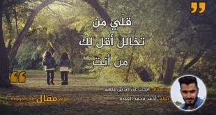 اِبحث عن صديقٍ ملهم. بقلم: أحمد محمد العيدو || موقع مقال