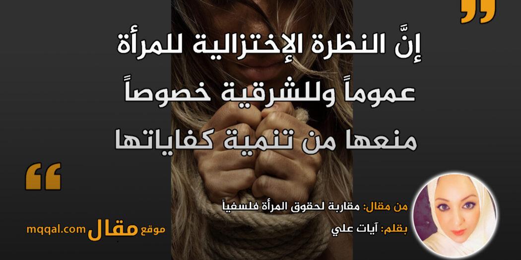 مقاربة لحقوق المرأة فلسفياً.بقلم: آيات علي || موقع مقال
