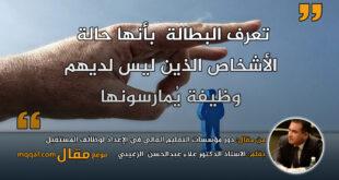دور مؤسسات التعليم العالي || بقلم:الاستاذ الدكتور علاء عبدالحسن عطيه الزغيبي|| موقع مقال