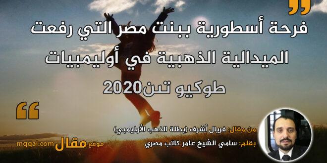 فريال أشرف (بطلة الذهب الأوليمبي) || بقلم:سامي الشيخ عامر كاتب مصري || موقع مقال