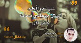 حبيبتي الأولى. بقلم: د عبدالمالك لمعمر || موقع مقال