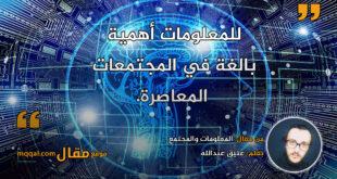 المعلومات والمجتمع|| بقلم:عتيق عبدالله || موقع مقال