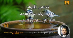 الجمال الداخلي || بقلم: سامي الشيخ عامر كاتب مصري || موقع مقال