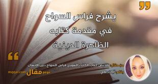 تلخيص كتاب الكاتب السوري فراس السواح دين الإنسان || بقلم: آيات علي || موقع مقال