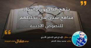 الإبداع في التحليل الأدبي (الدكتورة اللغوية هناء الشاوي نموذجاً)|| بقلم: محمد معاذ الخضر|| موقع مقال