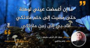 صَفَاءْ كأن الحلم حقيقة || بقلم: ياسر ملكاوي || موقع مقال
