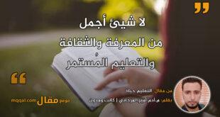 التعليم حياة || بقلم: م.آدم أمير المزحاني || موقع مقال