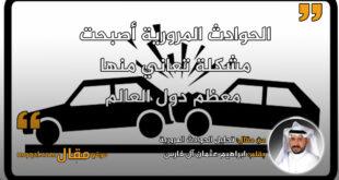 تحليل الحوادث المرورية|| بقلم: ابراهيم عثمان آل فارس || موقع مقال