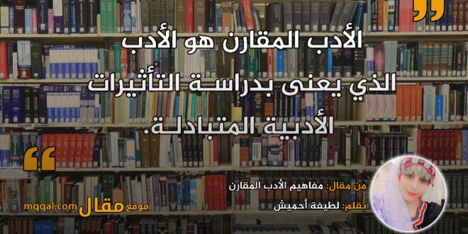مفاهيم الأدب المقارن || بقلم: لطيفة أحميش || موقع مقال