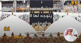 اليوم الوطني للمملكة العربية السعودية   بقلم: فهد بن حمد بن محمد ابن ماضي    موقع مقال
