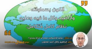 دوامة الرأسمالية انهيار أم اندثار مُعجل؟! || بقلم: إبراهيم جلال أحمد فضلون || موقع مقال