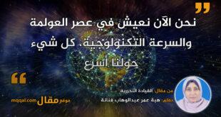 القيادة التحررية || بقلم:هبة عمر عبدالوهاب فنانة || موقع مقال