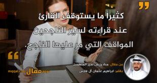 مبادئ من سير الملهمين || بقلم: ابراهيم عثمان آل فارس || موقع مقال