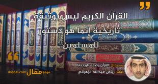 القرآن وثيقة تاريخية! || بقلم: عبدالله الزهراني || موقع مقال