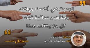 قتال المختلف || بقلم: علي البحراني || موقع مقال