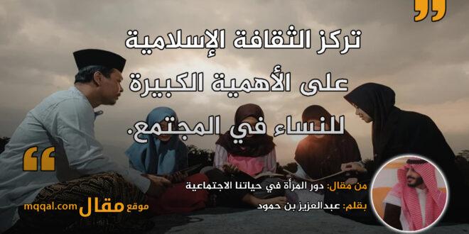 دور المرأة في حياتنا الاجتماعية ومكانتها المهم للحياة || بقلم: عبدالعزيز بن حمود|| موقع مقال