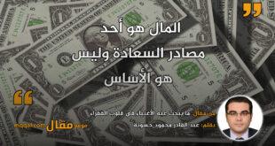 ما يبحث عنه الأغنياء في قلوب الفقراء || بقلم: عبد القادر محمود حسونة || موقع مقال