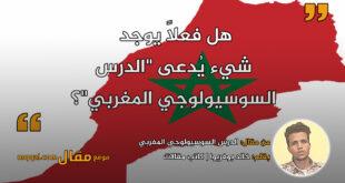 الدرس السوسيولوجي المغربي || بقلم: خالد بوفريوا || موقع مقال