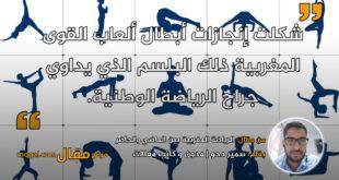 الرياضة المغربية بين الماضي والحاضر   بقلم: سمير دحو    موقع مقال