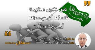 أنا وداري 91 - قولي يا دار لون واحد || بقلم: إبراهيم جلال أحمد فضلون || موقع مقال