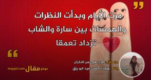 الحب في زمن النكران || بقلم: مرفت حسن عيد ابو رزق || موقع مقال