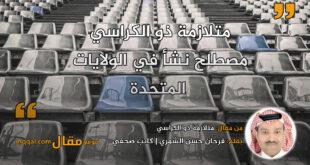 متلازمة ذو الكراسي|| بقلم: فرحان حسن الشمري || موقع مقال