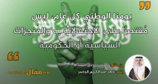 أنا وطني حتى القمة 91 || بقلم: خالد عبدالكريم الجاسر || موقع مقال
