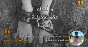 رسالة العالٍم.. وواقع علماء الأمة الإسلامية اليوم|| بقلم:كريم بن عبد السلام || موقع مقال